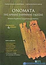 Ονόματα της αρχαίας ελληνικής γλώσσας