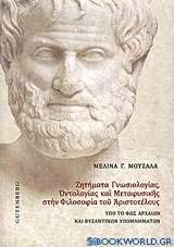Ζητήματα γνωσιολογίας, οντολογίας και μεταφυσικής στην φιλοσοφία του Αριστοτέλους