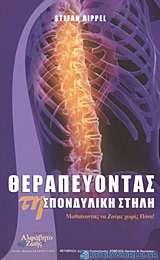 Θεραπεύοντας τη σπονδυλική στήλη