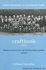 Craftbook 2013