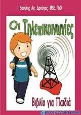 Οι τηλεπικοινωνίες
