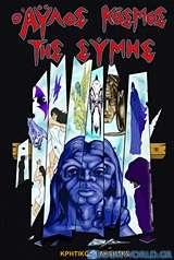Ο άυλος κόσμος της Σύμης