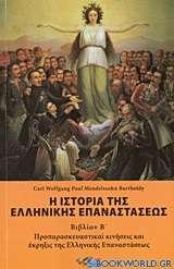 Η ιστορία της ελληνικής επαναστάσεως