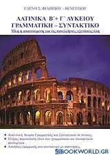 Λατινικά Β΄ και Γ΄ λυκείου