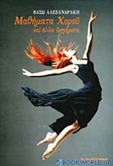 Μαθήματα χορού και άλλα διηγήματα