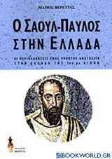 Ο Σαούλ-Παύλος στην Ελλάδα