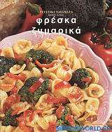 Φρέσκα ζυμαρικά