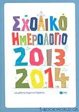 Σχολικό ημερολόγιο για μαθητές δημοτικού 2013-2014