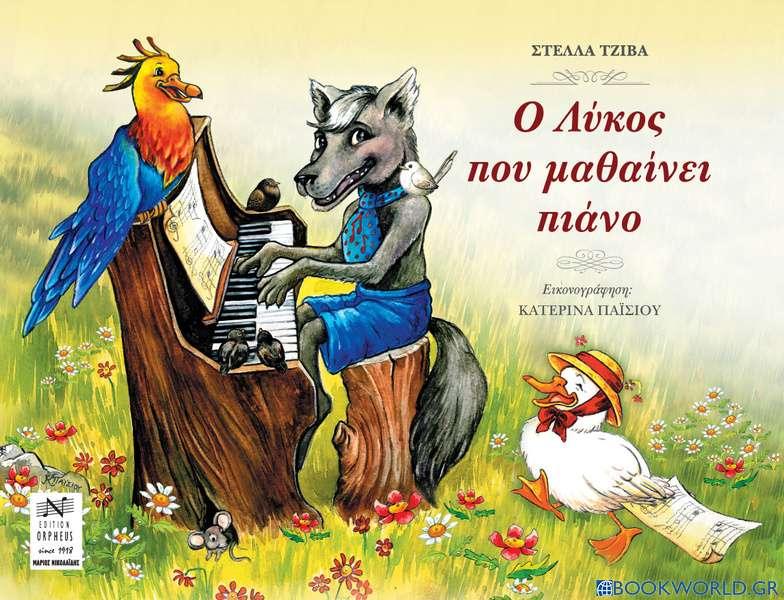 Ο Λύκος που μαθαίνει πιάνο