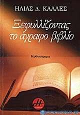 Ξεφυλλίζοντας το άγραφο βιβλίο
