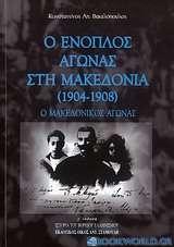 Ο ένοπλος αγώνας στη Μακεδονία (1904 - 1908)