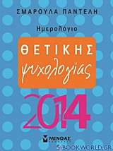Ημερολόγιο θετικής ψυχολογίας 2014