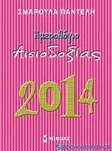 Ημερολόγιο αισιοδοξίας 2014