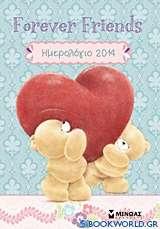 Ημερολόγιο 2014: Forever Friends