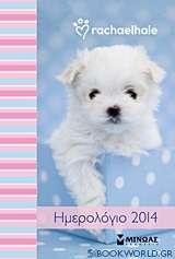 Ημερολόγιο 2014: Rachaelhale - Σκυλάκια