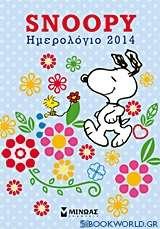 Ημερολόγιο 2014: Snoopy