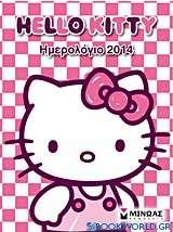 Ημερολόγιο 2014: Hello Kitty