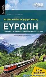 Ευρώπη: Μεγάλα ταξίδια με χαμηλό κόστος