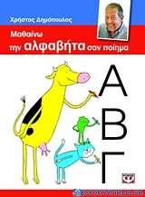 Μαθαίνω την αλφαβήτα σαν ποίημα