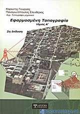 Εφαρμοσμένη τοπογραφία