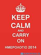 Ημερολόγιο 2014: Keep Calm and Carry on