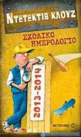 Σχολικό ημερολόγιο 2013-2014: Ντετέκτιβ Κλουζ