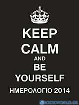 Ημερολόγιο 2014: Keep Calm and be Yourself