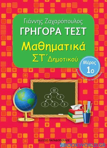 Γρήγορα τεστ: Μαθηματικά ΣΤ΄ δημοτικού