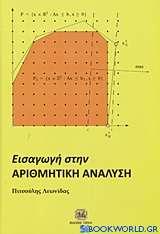 Εισαγωγή στην αριθμητική ανάλυση