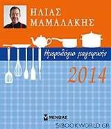 Ημερολόγιο μαγειρικής 2014