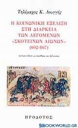 Η κοινωνική εξέλιξη στη διάρκεια των λεγομένων σκοτεινών αιώνων (602-867)
