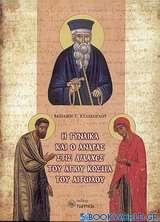 Η γυναίκα και ο άνδρας στις διδαχές του Αγίου Κοσμά του Αιτωλού
