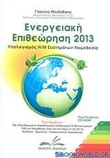 Ενεργειακή επιθεώρηση 2013