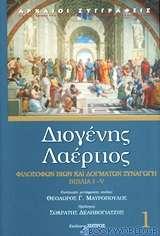 Φιλοσόφων βίων και δογμάτων συναγωγή