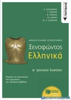 Ξενοφώντος Ελληνικά Α΄ γενικού λυκείου