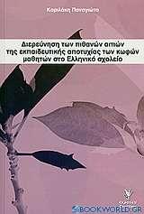 Διερεύνηση των πιθανών αιτιών της εκπαιδευτικής αποτυχίας των κωφών μαθητών στο ελληνικό σχολείο
