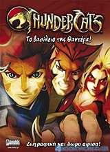 ThunderCats: Το βασίλειο της Θαντέρα!