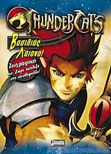 ThunderCats: Βασιλιάς Λάιονο