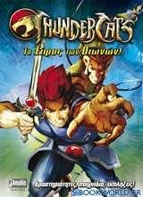 ThunderCats: Το ξίφος των Οιωνών!