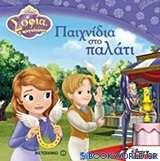 Σοφία, η πριγκίπισσα: Παιχνίδια στο παλάτι