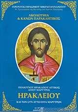 Ακολουθία και κανών παρακλητικός πολιούχου Ηρακλείου Αττικής αγίου μάρτυρος Ηρακλείου και των συν αυτώ επτά μαρτύρων