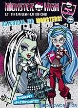 Monster High: Παιχνίδια για monsters!