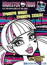 Monster High: Τρομερή μόδα! Τρομερά σχέδια!
