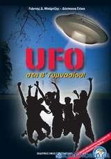 UFO στη Β' γυμνασίου
