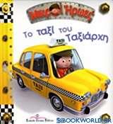 Το ταξί του Ταξιάρχη