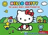 Hello Kity: Το δικό μου ημερολόγιο