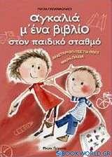 Αγκαλιά μ' ένα βιβλίο στον παιδικό σταθμό