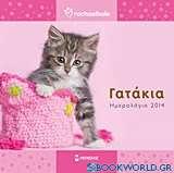 Ημερολόγιο 2014: Rachaelhale - Γατάκια
