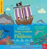 Παίζω και διαβάζω με τους πειρατές