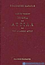 Ιστορία του Αττίλα και των διαδόχων αυτού